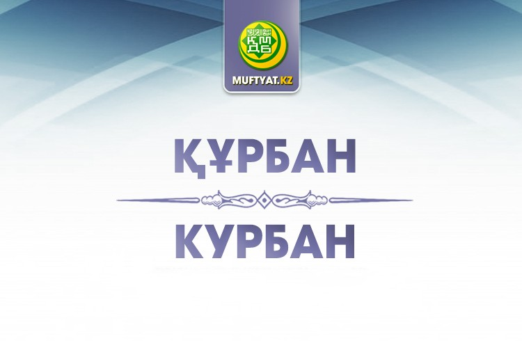 ҚҰРБАН