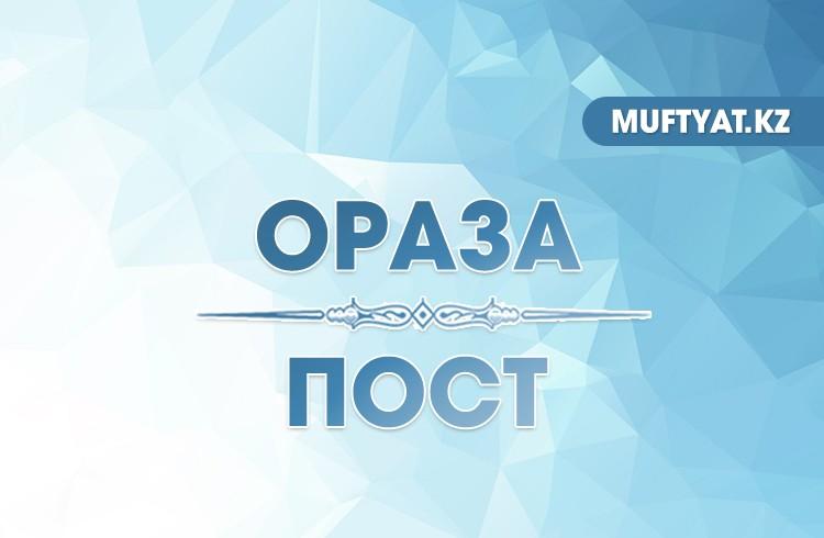 ОРАЗА - ОРАЗАНЫҢ МАҢЫЗЫ