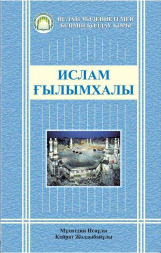 Ислам ғылымхалы