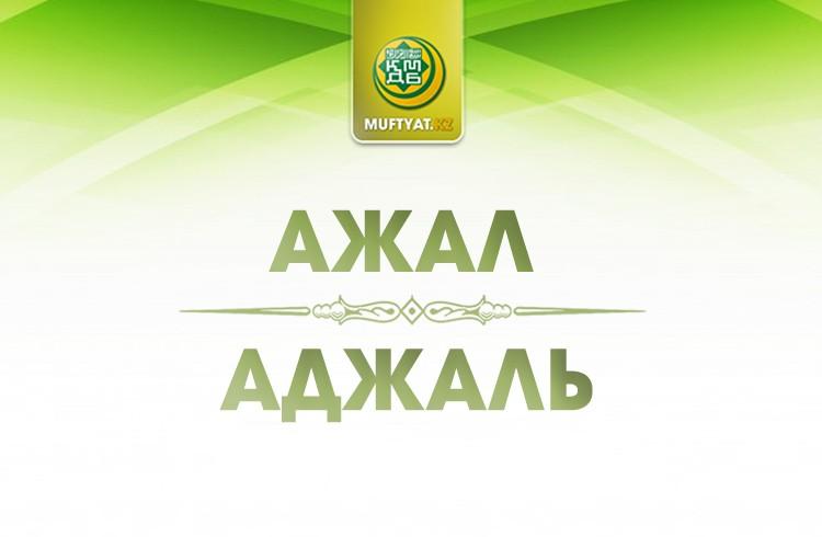 АДЖАЛЬ