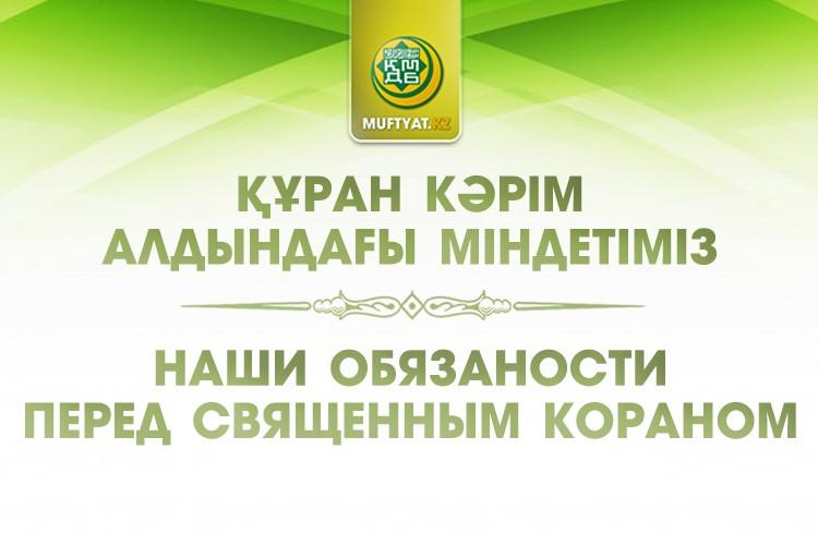 ҚҰРАН КӘРІМ АЛДЫНДАҒЫ МІНДЕТІМІЗ